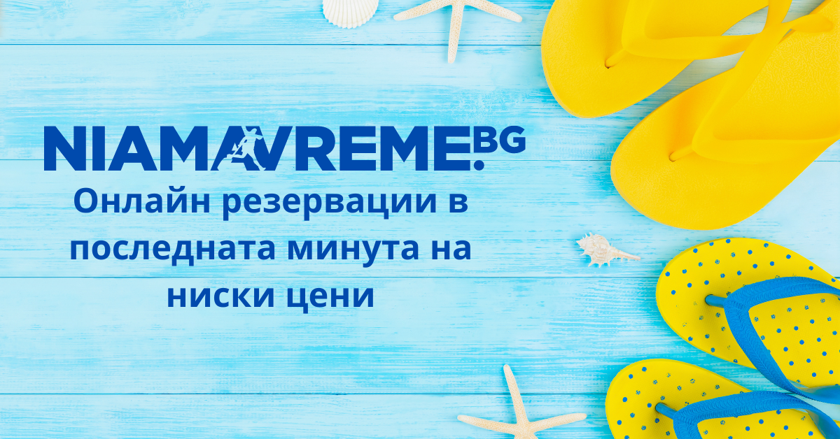 affiliate program_niamavreme.bg